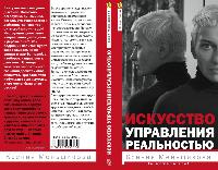 Искусство управления реальностью, книги Меньшикоковой