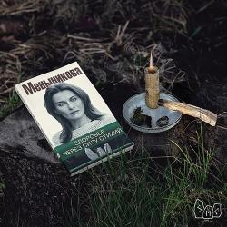 Книга Здоровье через силу стихий, Право на здоровье, Здоровье через силу стихий читать, Как вернуть и восстановить здоровье с помощью стихий