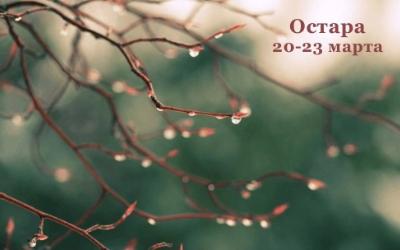 Языческий праздник: Остара, Жаворонки, Сороки, Комоедица, Весеннее равноденствие. 20—23 марта - в этот период просыпается стихия Вода