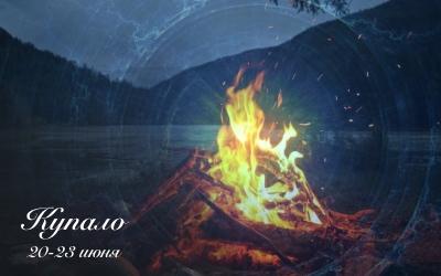 Языческий праздник Купало, Летнее Солнцестояние, 20-23 июня, просыпается стихия – Огонь. Купальская ночь и рождение нового молодого бога Огня