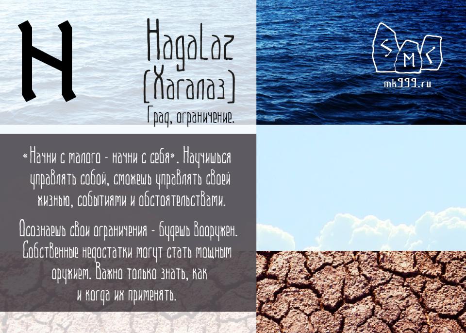Хагалаз, Hagalaz