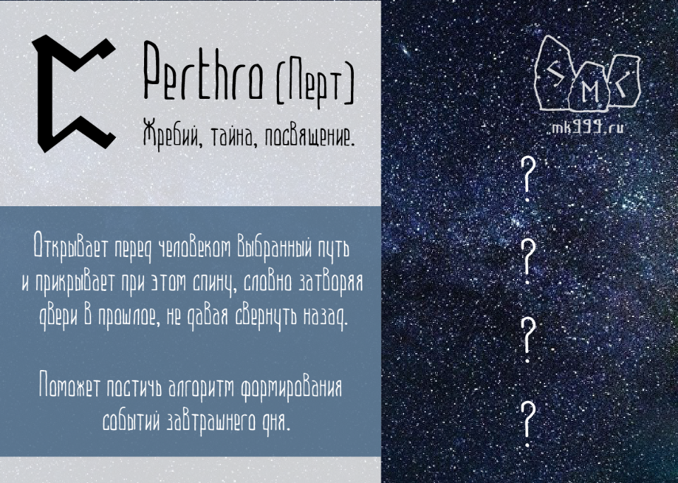 Толкование рун. РУНА – Перт (Perdhro,Perth), значение руны. Прямое положение