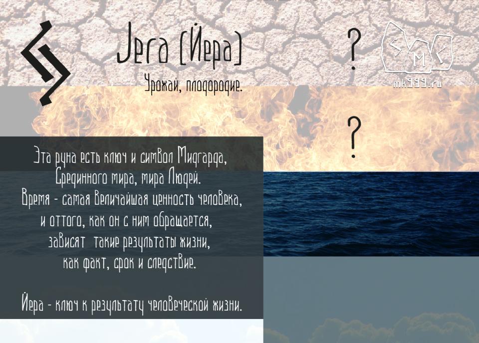 Толкование рун. Руна Йера,Йер (Jera) значение руны. Прямое положение