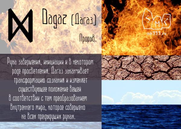 Dagaz, Дагаз