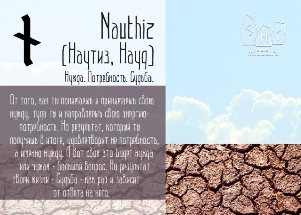 Толкование рун. РУНА – Наутиз (Nauthis) толкование, значение руны. Прямое положение