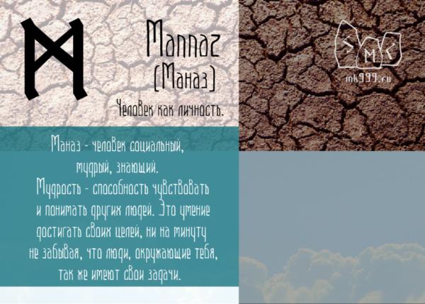 Mannaz, Манназ