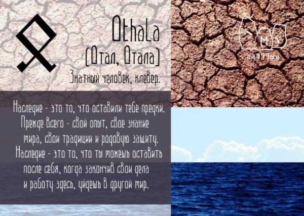 Othala, Отала