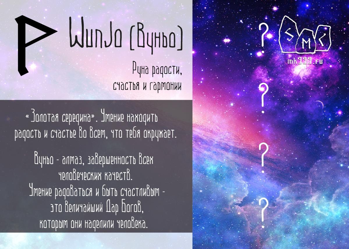 Толкование рун. РУНА Wunjo (Вуньо) значение руны. Перевернутое (обратное) положение