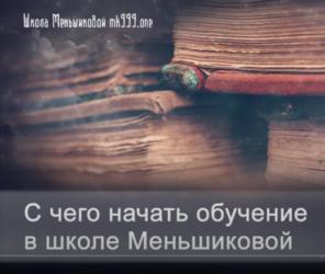 обучение школа Меньшиковой