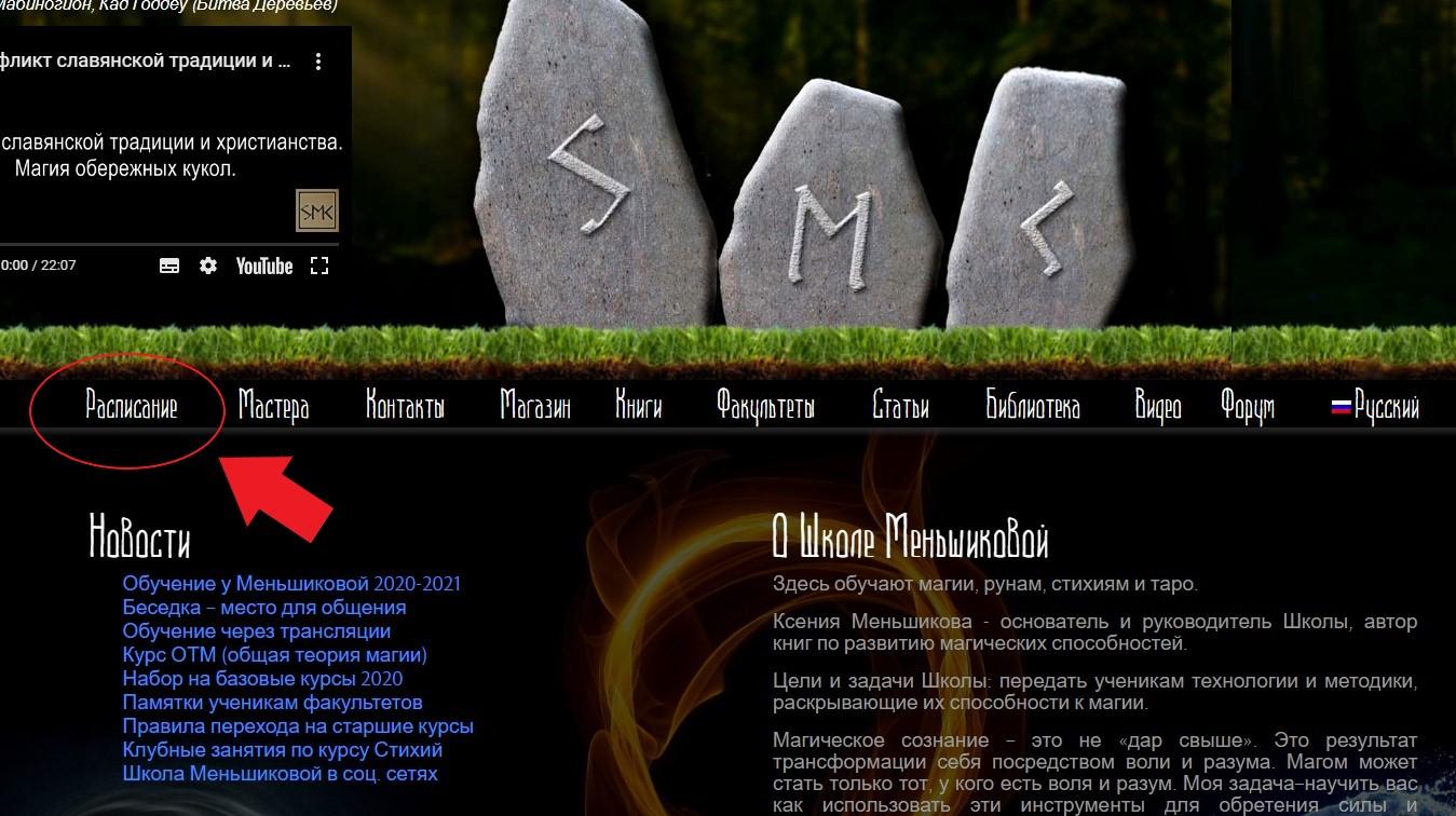 расписание, меньшикова, Ксения Меньшикова, сайт Школы Меншиковой