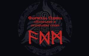 фруническая формула Одина, магия рун, бог Один, руническая мантика, значение формулы Одина, руническая формула познание и осознание себя