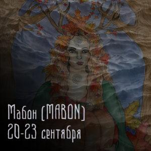 мабон, языческий праздник, овсень