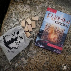 Руны раскрывают тайны мира - книга - учебник длярунического факультета. Книга по рунам, о рунах, о рунической магии. Магические символы
