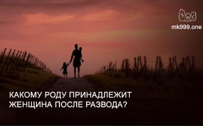 Какому роду принадлежит женщина после развода, Женщина в роду, её позиция, права и сила после развода