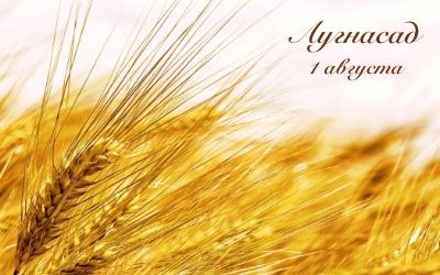 Ламмас (Лугнасад) -1 августа - праздник сбора урожая, прощание с летом, сила молодого бога выходит на испытание, Стихия Воздуха засыпает