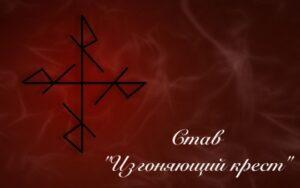 Как использовать став «Изгоняющий крест» - изгнать из своего поля, из своего пространства, все враги умирают или уходят
