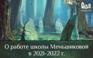 О работе школы Меньшиковой, В 2021-2022 г. больший упор на практическую работу: много клубных занятий, практических занятий, мистерий
